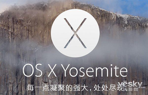 苹果推出OS X Yosemite 10.10.5首个公测版