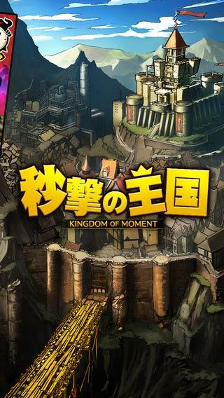 秒杀的王国截图2