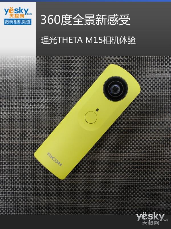 360度全景新感受 理光THETA M15相机体验