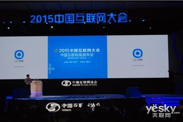 CIC2015毛华 已有2000家企业接入QQ物联平台