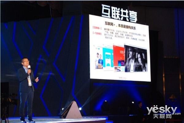 CIC2015 徐进谈互联网+时代下的营销变革