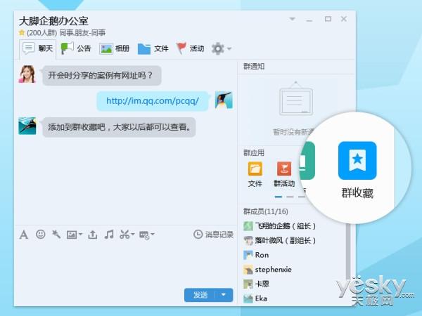 腾讯QQ7.5正式版发布 支持智能摄像头等功能