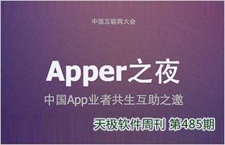 """年度App业界高端聚会""""Apper之夜"""""""