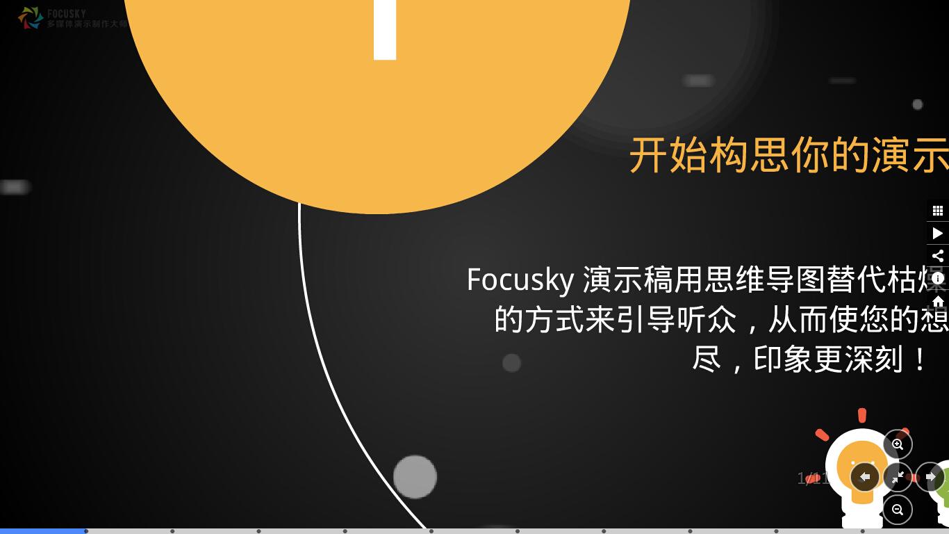 Focusky截图2
