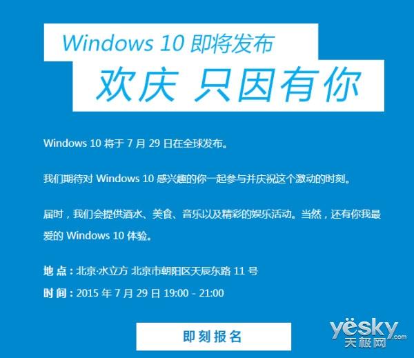 Win10中国发布会于7月29日在北京水立方举行