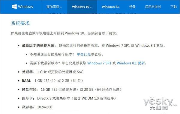 Windows10发布 十大理由告诉你值不值得升级