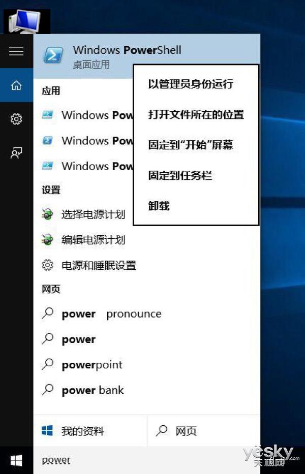 微软提供Win10自带Modern应用快速卸载方法