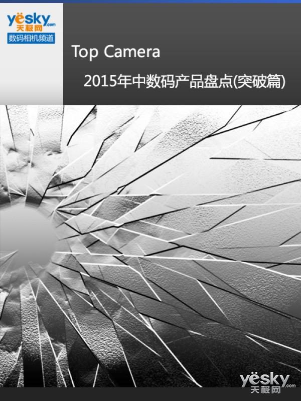 Top Camera 2015年中数码产品盘点(突破篇)