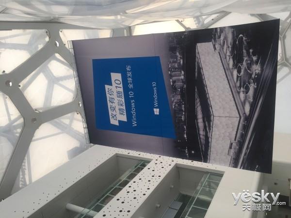 微软Win10中国发布会现场直击 最新照片鉴赏