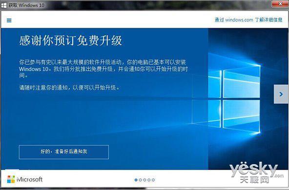 微软Windows 10正式版升级已知问题汇总