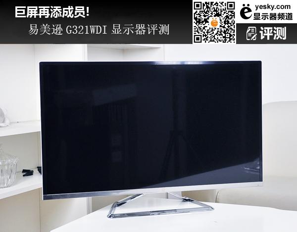 巨屏再添成员!易美逊G321WDI显示器评测