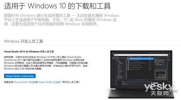 微软Win10 SDK开发者工具已正式开放下载