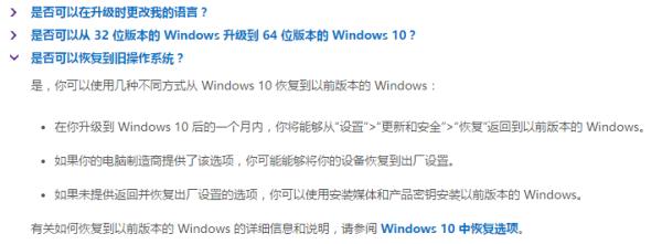 Windows 10 30天内可降级回Win7/8.1