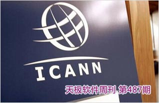 ICANN独立管理运营方案文件开始征求意见