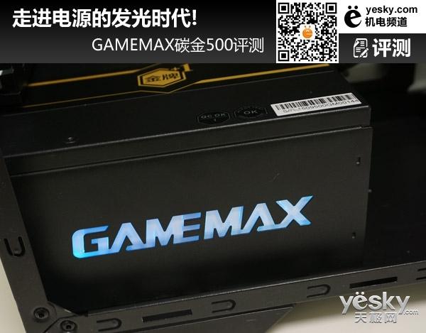 走进电源的发光时代!GAMEMAX碳金500评测