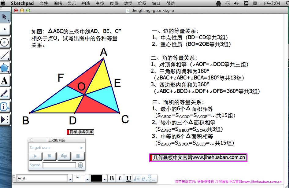 几何画板截图4
