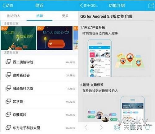 安卓版QQ5.8正式版发布 支持视频最小化浮窗