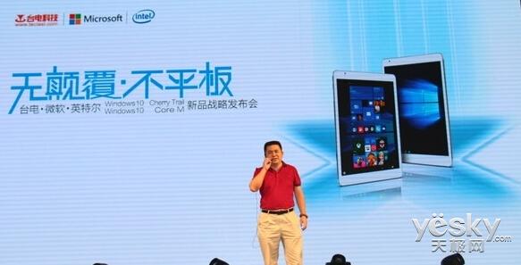 首款Win10平板X98 pro正式发布 售价1399元
