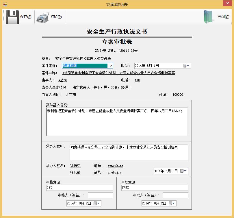 安全生产行政执法系统截图3