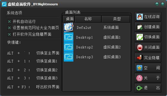 虚拟桌面(VirtualDesktop)截图1