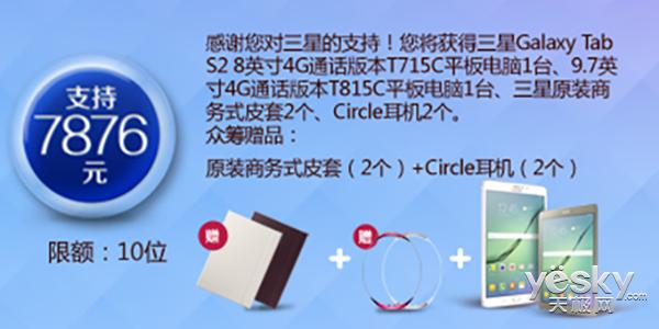 1元拥有最新旗舰 三星Tab S2登陆京东众筹
