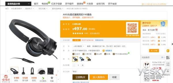 历史最低就在苏宁818 头戴式AKG Y40仅售499