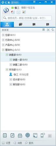 汇讯wiseuc(企业即时通讯软件)截图1