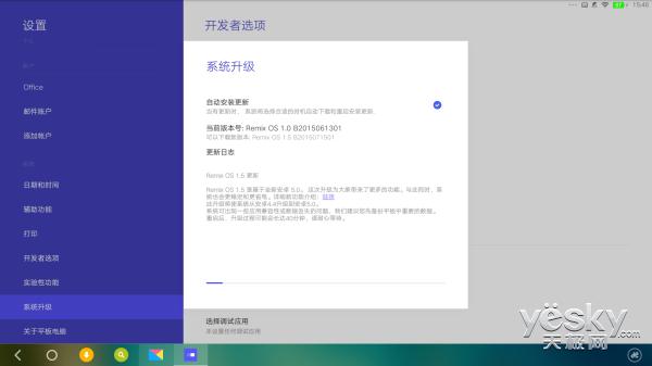 办公不再是鸡肋 技德Remix OS 1.5系统体验