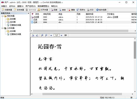 CimFAX传真服务器截图4