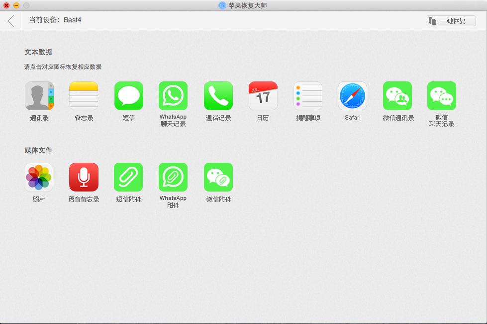 苹果恢复大师 for Mac截图2