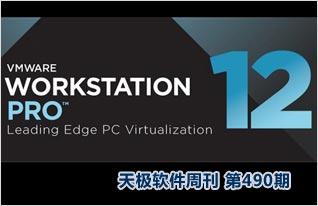 虚拟机VMware Workstation 12 Pro新版特性
