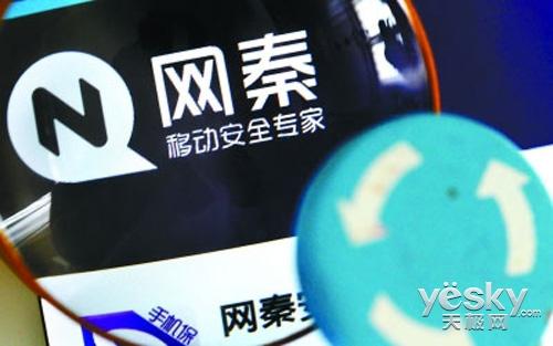 网秦公布Q2财报 并宣布出售国信灵通和飞流