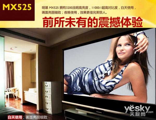 多功能投影 明基MX5253D投影机火爆销售中