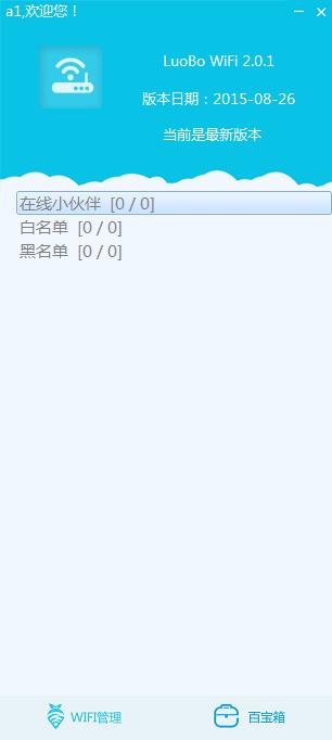 萝卜WiFi截图1