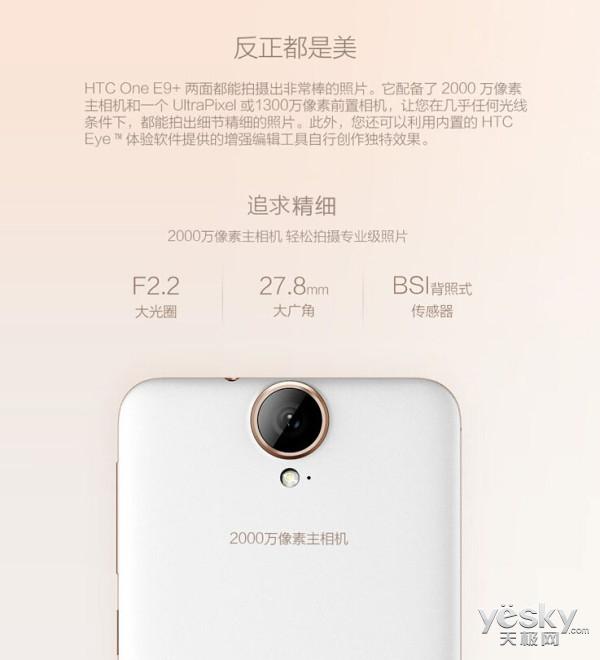 尽显优雅韵味 HTC E9+狂热来袭