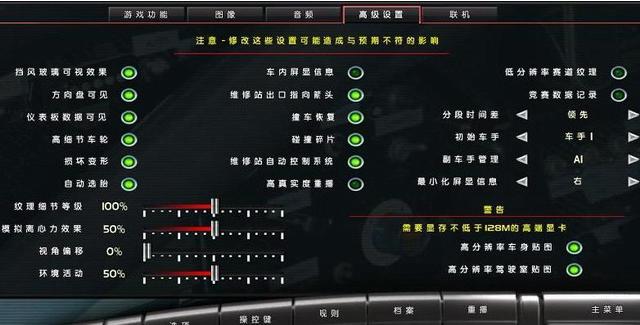 GTR2赛车截图1