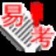 自考00853《广告学(二)》易考模考[历年真题库]软件标题图