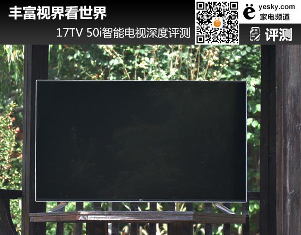 丰富视界看世界 17TV 50i智能电视深度评测