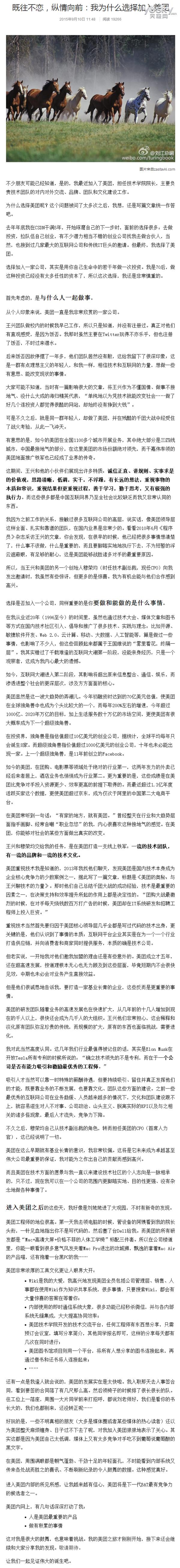 原CSDN总编刘江加入美团 担任技术学院院长