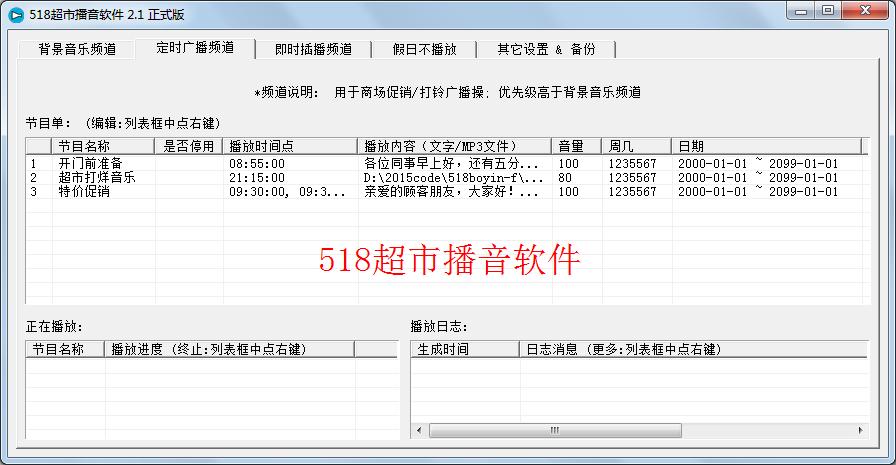 518超市播音软件截图1