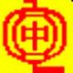 中文简音输入法 x32