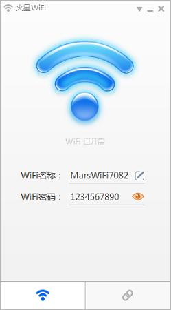 火星WiFi截图3