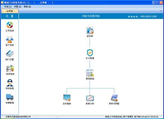 杰普物流软件截图2