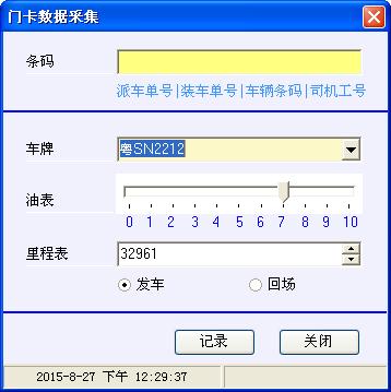 杰普物流软件截图3