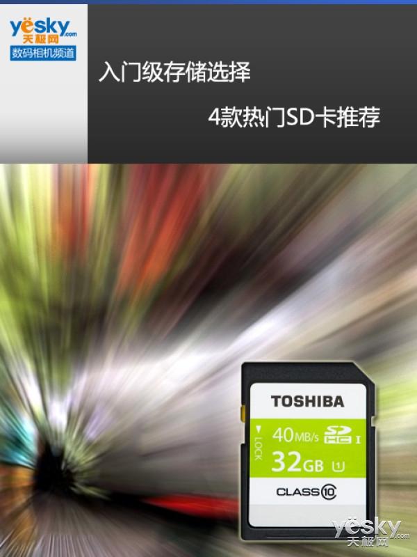 入门级存储选择 4款热门SD卡推荐