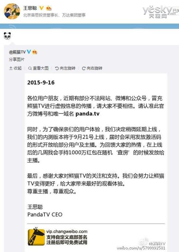 游戏直播平台熊猫TV宣布将延至9月21日上线