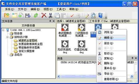 sac文件安全共享管理系统截图2