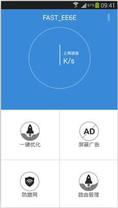 路由优化大师Android版截图4