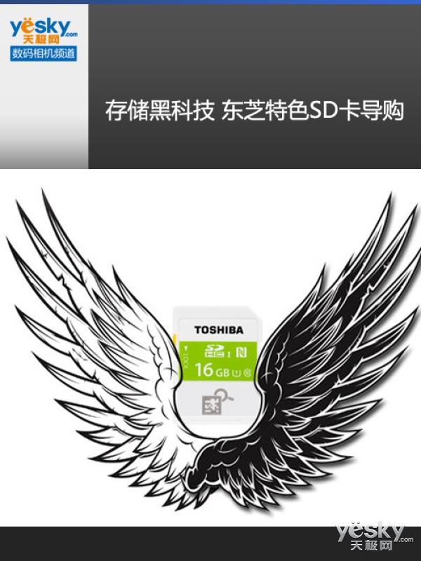 存储黑科技 东芝特色SD卡导购