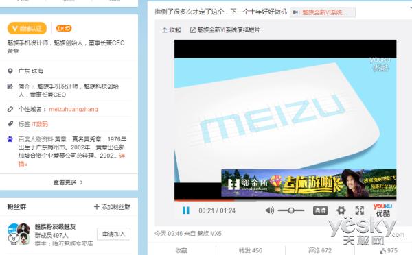 黄章放出VI系统演绎短片 确认魅族新logo